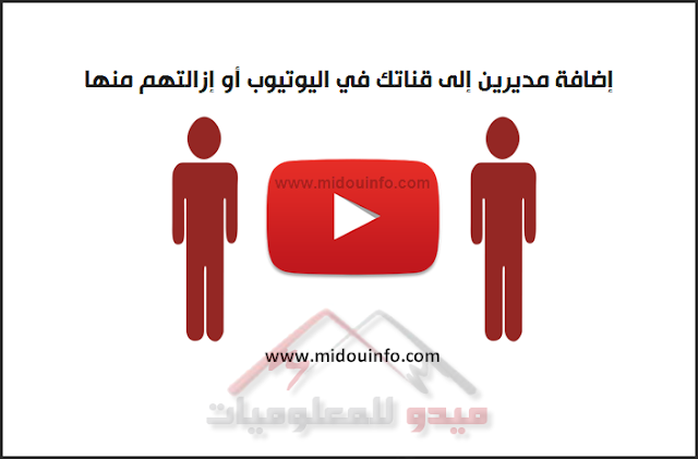youtube midouinfo