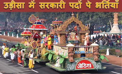 recruitment in odisha & Sarkari result Odisha
