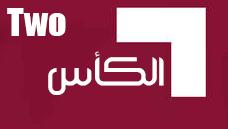 قناة الكاس 2 بث مباشر اون لاين - AL KASS 2 two Live stream