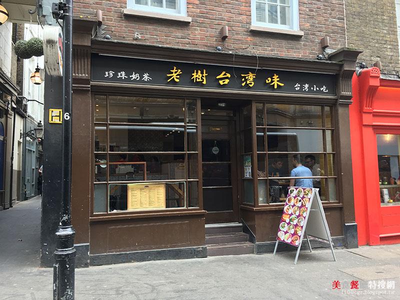 [英國] 倫敦/中國城【老樹台灣味】滷豬腳 滷肉飯 鹹酥雞 原汁原味台灣美食完整呈現