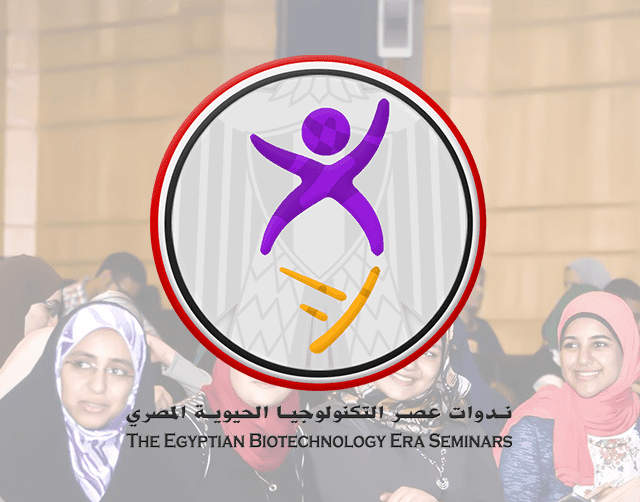 The Egyptian Biotechnology Era Seminars - EBES 2016 (Vol.2)