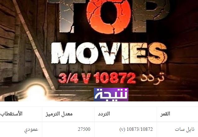 تردد قناة توب موفيز الجديد 2018 top movies توب سينما
