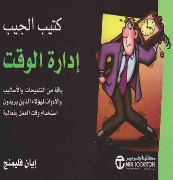 كتاب ادارة الوقت ايان فليمنج pdf
