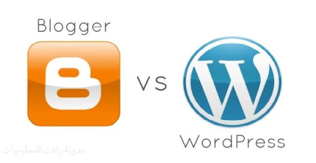 من الافضل وما هي المنصة الاسهل والاكثر امانا منصة ووردبريس WordPress ام منصة بلوجر  blogger مميزات بلوجر ، مميزات الورد بريس ، عيوب الورد بريس ، عيوب بلوجر