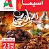 Catalogue ACIMA Du 23 Avril Au 12 Mai 2019 - Ramadan