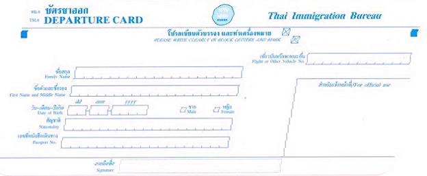 希望の苗を植えてゆく: トーモー・ホックとはいったい?タイで出国カードを紛失してめっちゃ調べてもうた(--