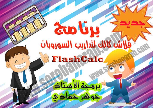للتحميل: برنامج فلاش كالك لتداريب السوروبان FlashCalc