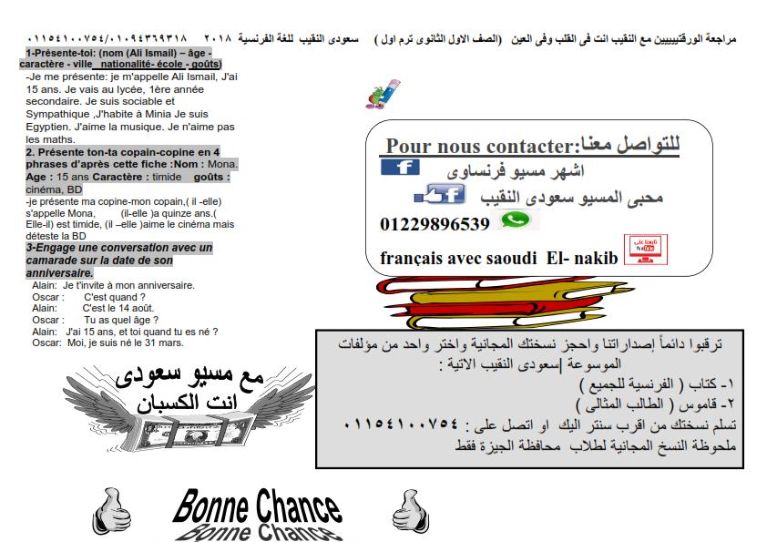 مراجعة ليلة امتحان الفرنساوي اولى ثانوي في 3 ورقات تحفة لمسيو سعودي النقيب _2018_003