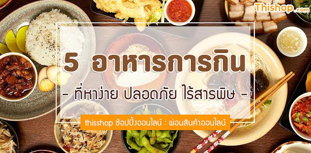 สาระน่ารู้: 5 อาหารการกินที่หาง่าย ปลอดภัย ไร้สารพิษ By thishop