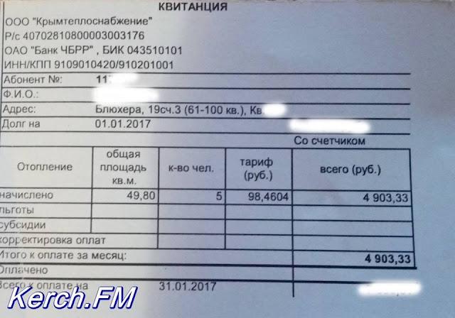 Платіжка за газ із Криму