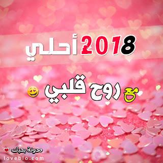 2018 احلى مع روح قلبي صور السنة الجديدة صور 2018
