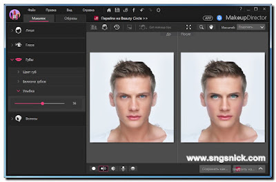MakeupDirector Ultra 2 - Сделаем небольшую улыбку