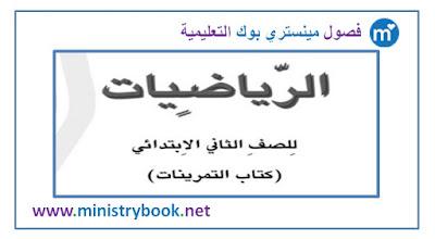 كتاب تمارين الرياضيات للصف الثاني الابتدائي 2018-2019-2020-2021