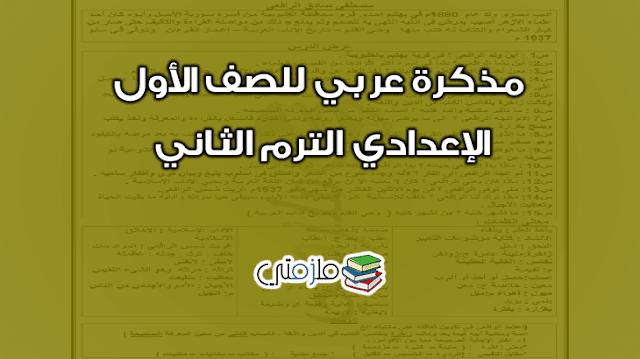 مذكرة عربي للصف الاول الاعدادي الترم الثاني
