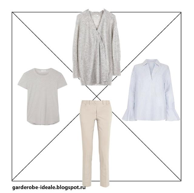 Брюки, длинный кардиган, серая футболка и блузка в полоску
