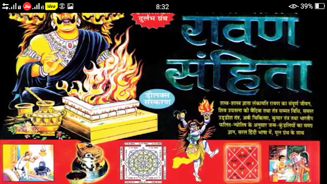 India's most mysterious books