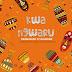 DOWNLOAD: Harmonize Ft. Diamond Platnumz - Kwa Ngwaru || MP3 AUDIO