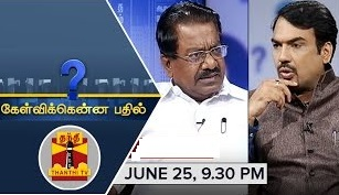 Kelvikkenna Bathil 25-06-2016 Exclusive Interview with T.K.S.Elangovan, DMK