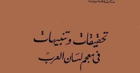 الكتاب لسيبويه تحقيق عبدالسلام هارون pdf