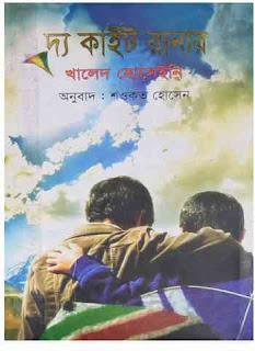 দ্য কাইট রানা - খালেদ হোসাইনি, শওকত হোসেন The Kite Rannar by Khaled Hosseini, Saokot Hossain
