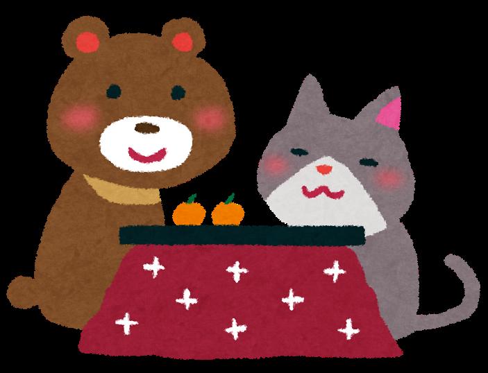 https://4.bp.blogspot.com/-IMRf4mNfIpA/UYzZbzfQ9OI/AAAAAAAAR58/cYUmqlg12HI/s800/kotatsu_animal.png