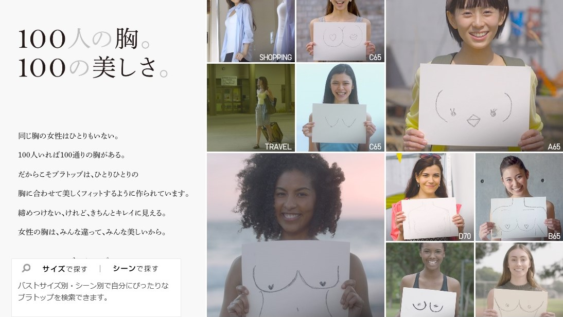 Uniqlo's breast campaign