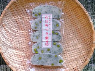 石臼杵つき餅