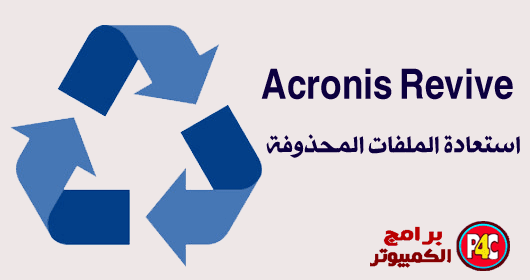 Acronis Revive 2017