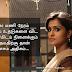 Tamil Kavithai | Anbu Pasam Kavithai