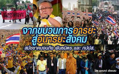 Image result for ขัดขวางการเลือกตั้ง ของม็อป กปปส ลุงกำนันสุเพพ