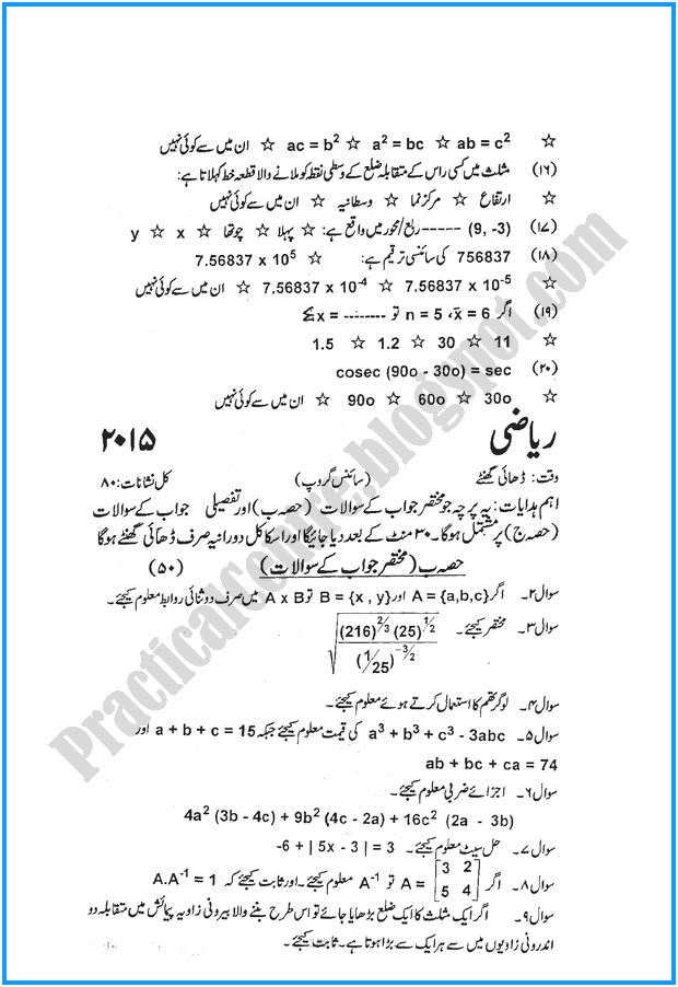 10th-mathematics-urdu-five-year-paper-2015