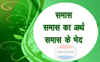 Hindi Grammar Samas ke Bhed
