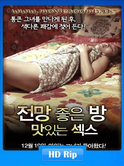 [18+] A Room With a View-Delicious (2012) HDRip 480p 200MB Poster