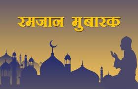 रमजान मुबारक शायरी sms