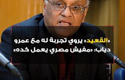 الكاتب الأديب يوسف القعيد