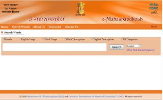 e-Mahashabdkosh - ई महाशब्दकोश