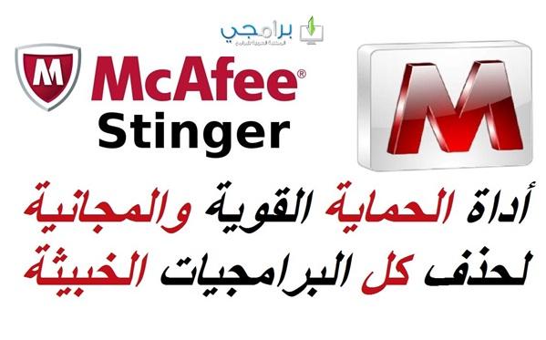تحميل برنامج مكافي سيتنغر mcafee stinger انتي فيرس للحماية من الفيروسات برابط مباشر مجانا