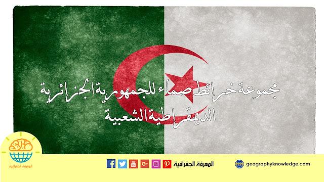 مجموعة خرائط صماء للجمهورية الجزائرية الديمقراطية الشعبية