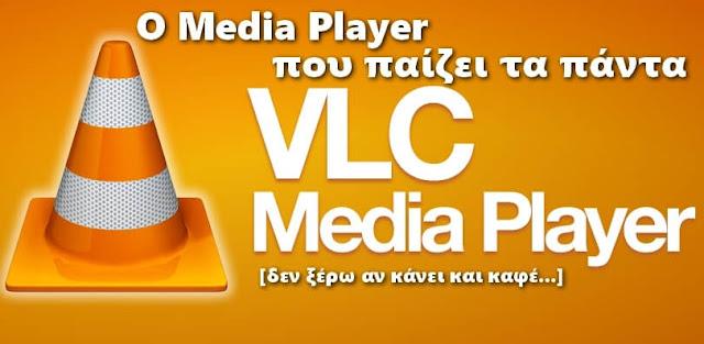 VLC - δωρεάν media player που παίζει τα πάντα