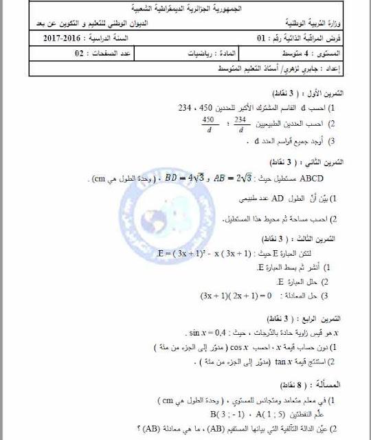 اختبار الفصل الأول في الرياضيات للسنة الرابعة متوسط 2016-2017