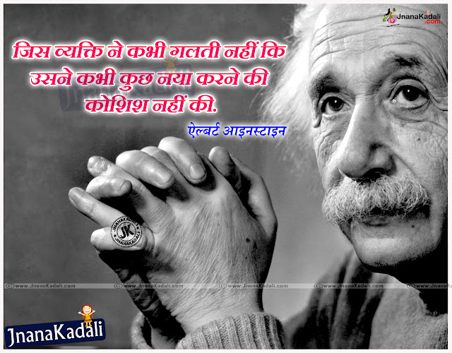 Top Telugu Good Morning Wishes and Morning Wallpapers, Top Telugu Good Morning Messages online, Telugu Nature Quotes images, Awesome Telugu Einstein Telugu Quotations, Top Telugu Einstein  Good Thoughts by Einstein  Messages, Good Morning Telugu Messages for Google plus, Quotes Adda Telugu Good Morning Images online, Awesome Telugu Good Morning Fresh Morning Thoughts.