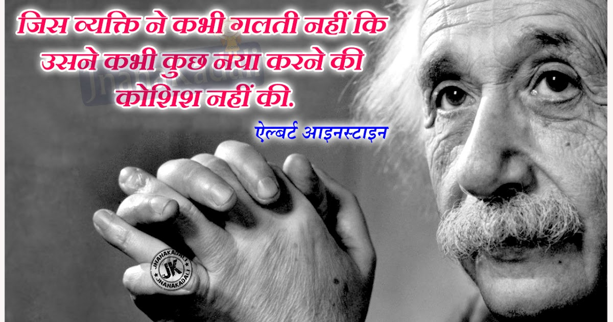 albert einstein hindi life quotations with images jnana