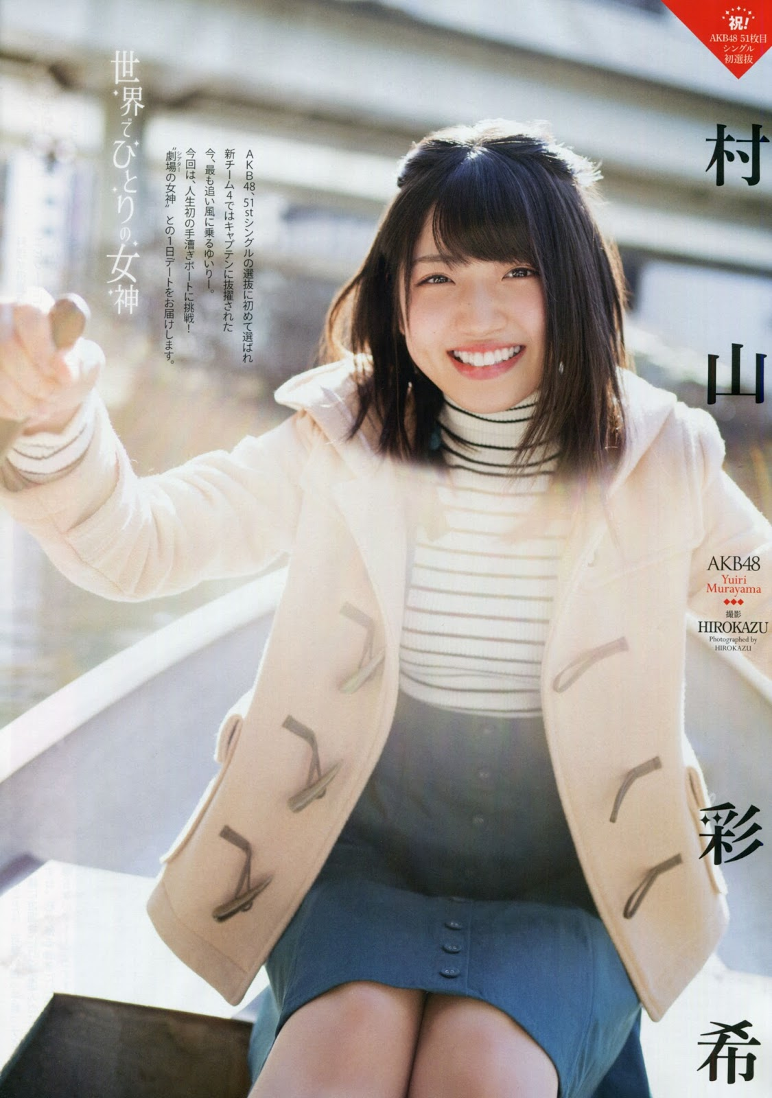 Murayama Yuiri 村山彩希, ENTAME 2018 No.04 (月刊エンタメ 2018年4月号)