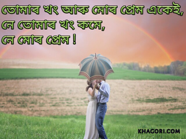 Assamese love photo
