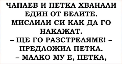 [Убийствен ВИЦ] Чапаев и Петка хванали един