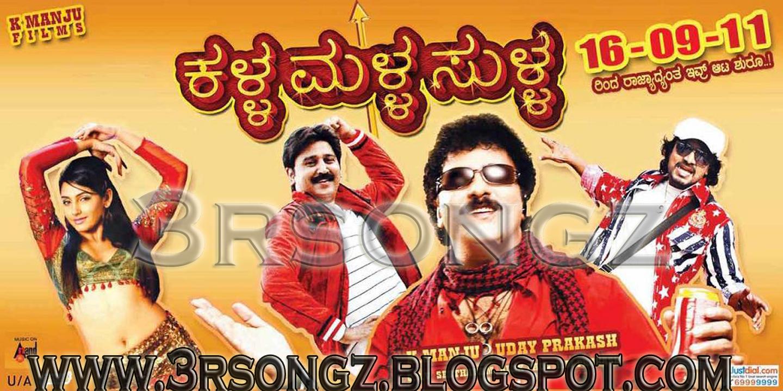 Malla kannada movie all video songs - Gangatho rambabu movie
