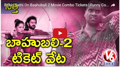 Bithiri Sathi On Baahubali 2 Movie Combo Tickets  Funny Conversation With Savitri  Teenmaar News.