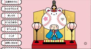 応援侍たまベヱ 侍JAPAN 侍ジャパン
