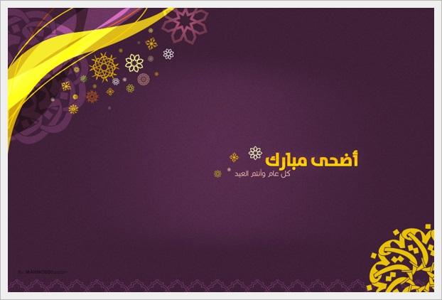 gambar gambar template desain spanduk photoshop  qurban idul adha