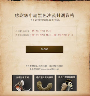 Black Desert Taiwan Closed Beta Test successful application